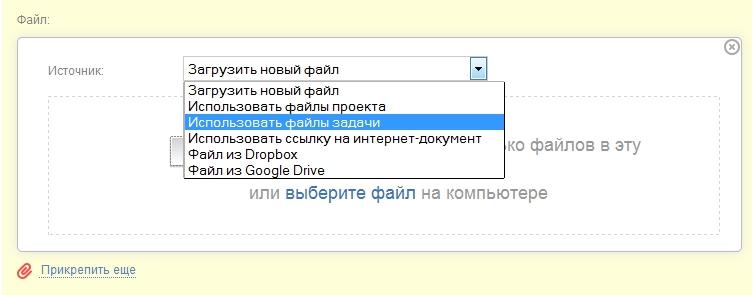 Вариант добавления файла из уже имеющихся в задаче
