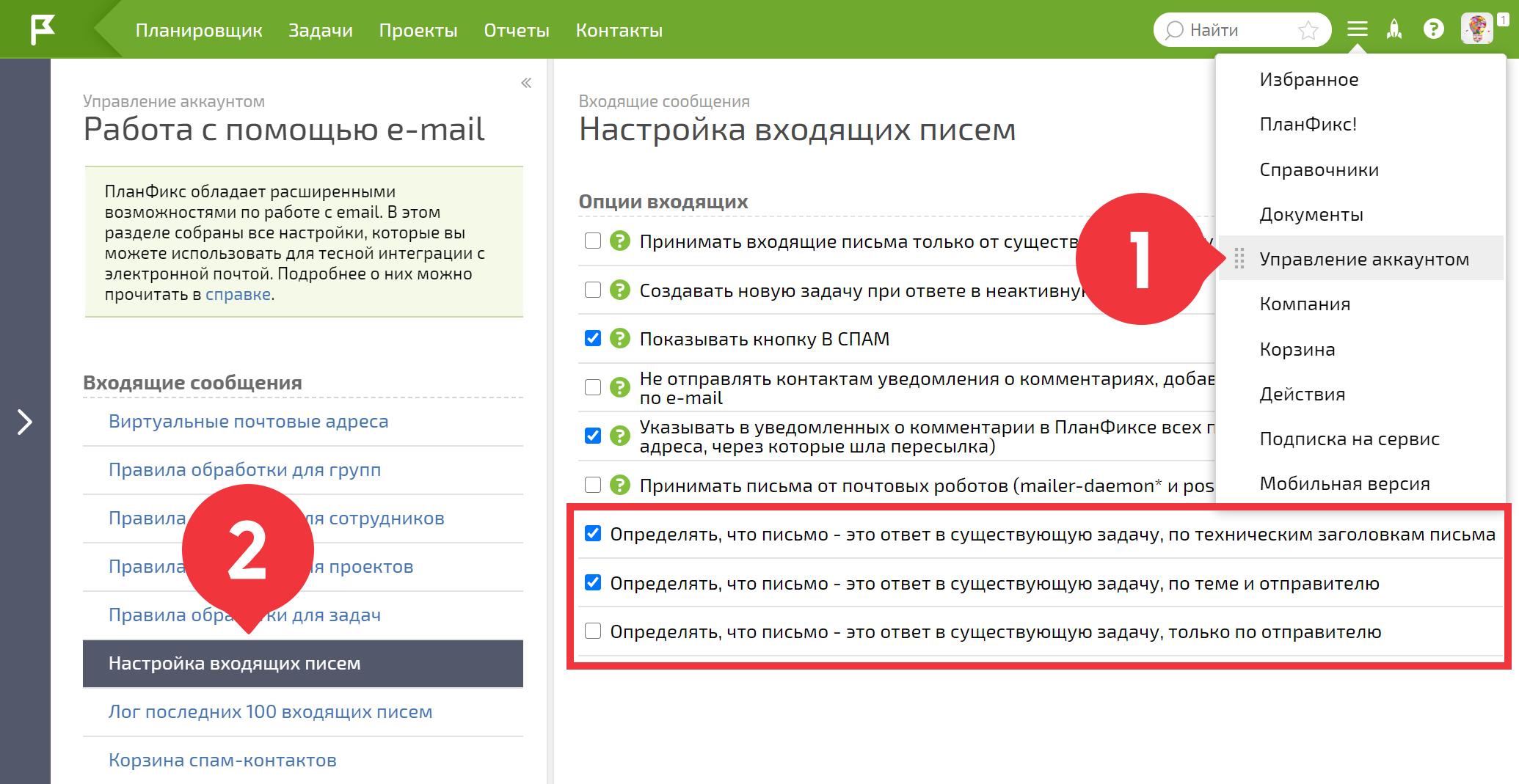 Управление аккаунтом — Работа с помощью e-mail — Настройка входящих писем