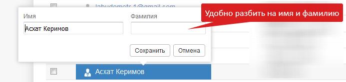 Редактирование имени и фамилии в списке контактов ПланФикса