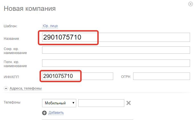 ПланФикс: автоматическое заполнение ИНН/КПП при добавлении компании