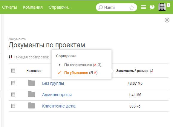Сортировка файлов и папок по размеру в ПланФиксе