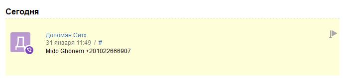 Контакт, переданный из из Viber, отображается в ПланФиксе обычным текстом
