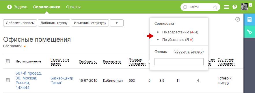 Сортировка в справочниках ПланФикса