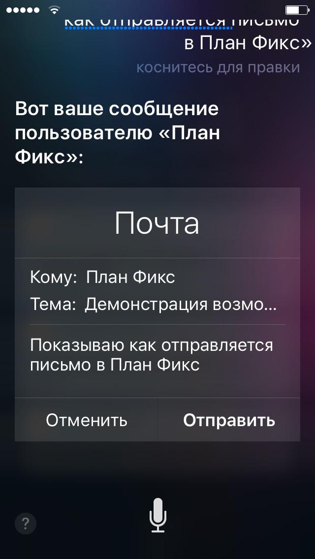 Siri отправляет письмо в ПланФикс, которое станет задачей
