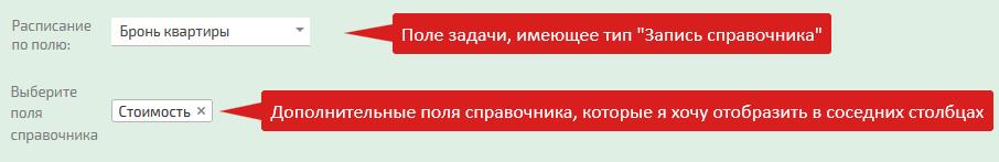 Настройка расписания по записям справочника