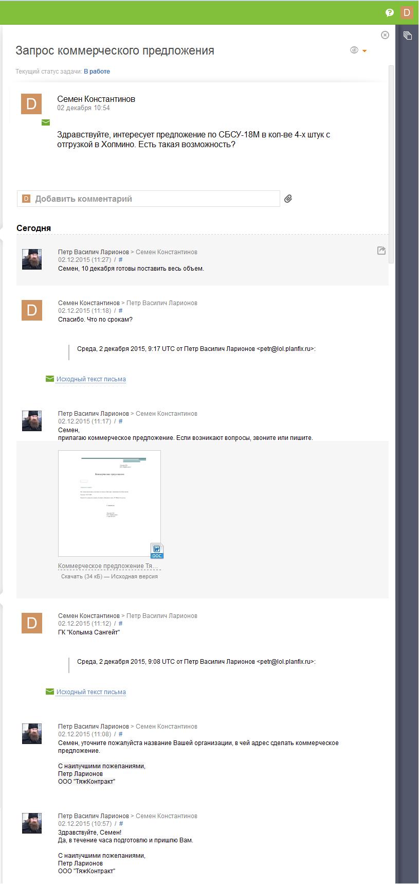 Страница задачи в личном кабинете клиента ПланФикса