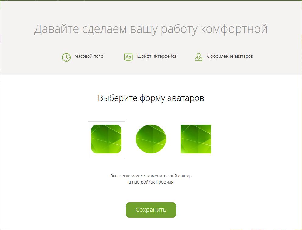 Настройка формы аватаров в интерфейсе для новых пользователей ПланФикса