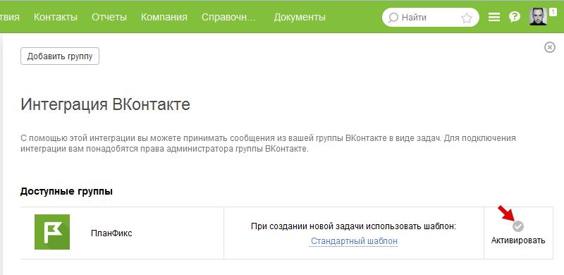 Активация интеграции с группой ВКонтакте в ПланФиксе