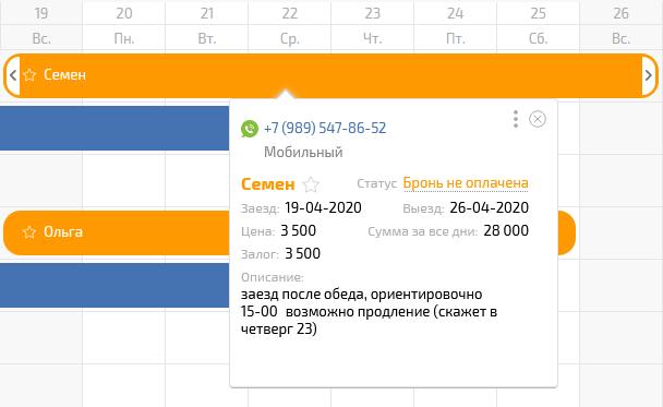 Карточка бронирования квартиры в календаре
