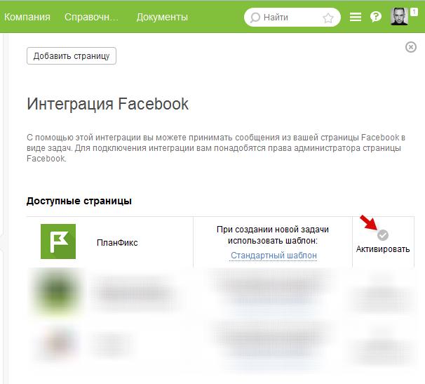 Активация нужных страниц Фейсбука для получения сообщений с них в ПланФикс
