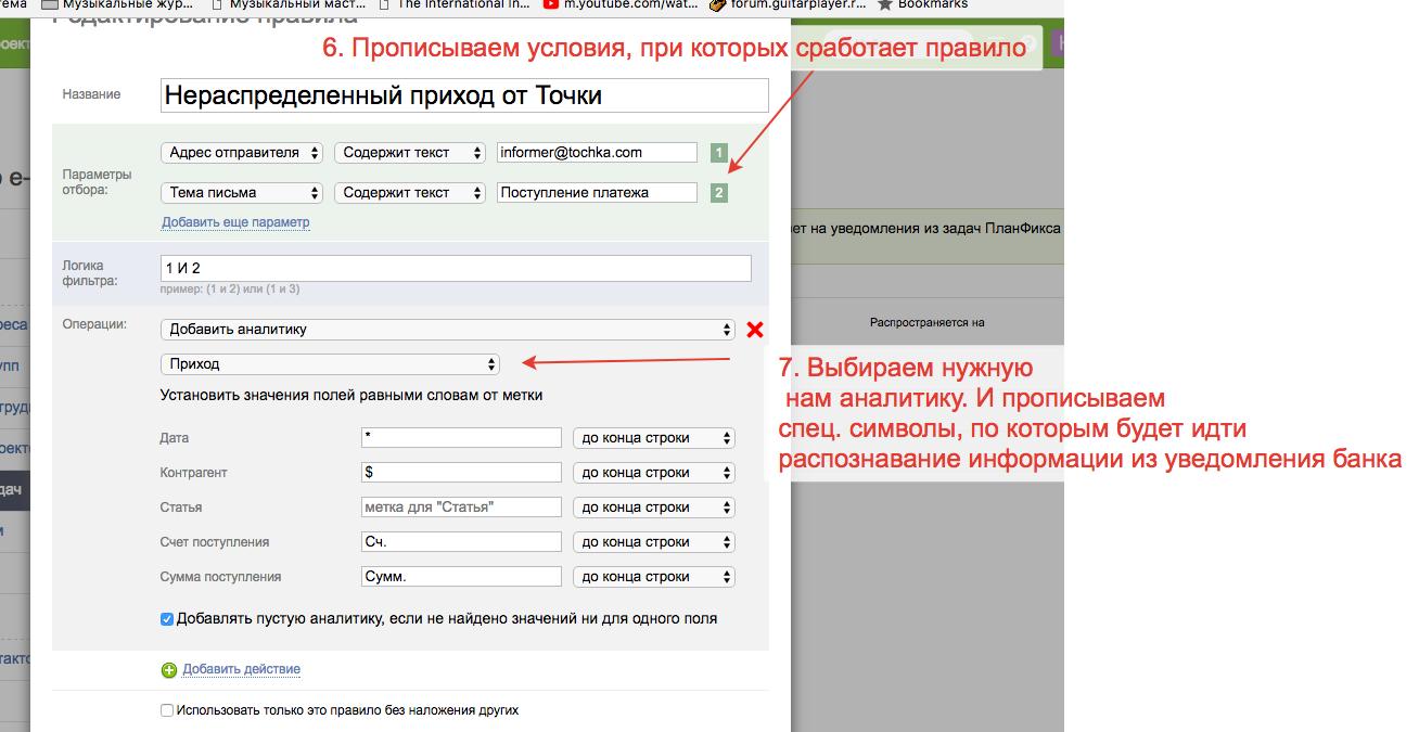 Правило для обработки e-mail из банка Точка