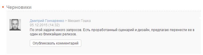 Черновик комментария в ПланФиксе