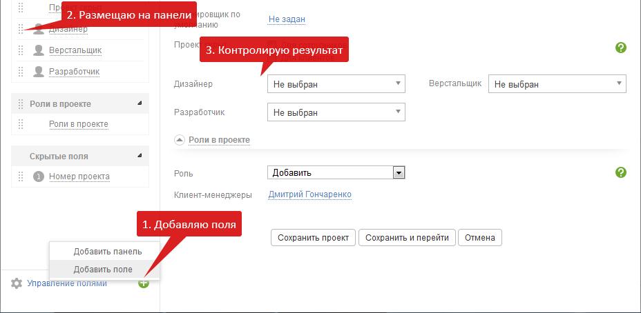 Создание кастомных (пользовательских) полей в шаблонах проектов ПланФикса