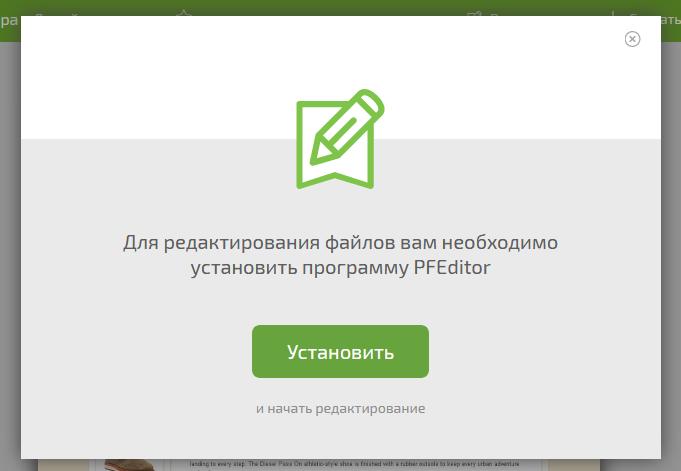 PFEditor - специальный программный агент, который берет на себя обмен файлами между облаком и ПК