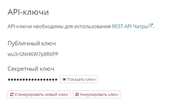Настройки API Chatra для интеграции с ПланФиксом