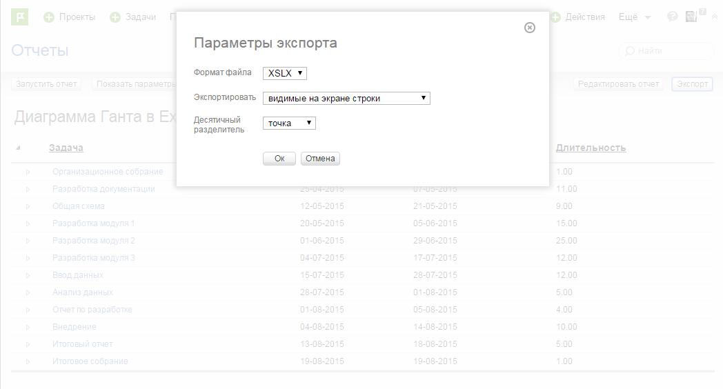 Отчет для экспорта диаграммы Ганта в Excel из ПланФикса: Процедура экспорта