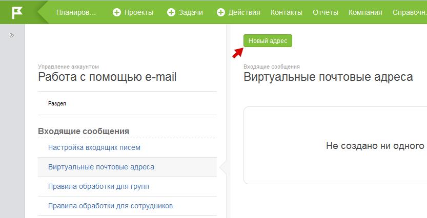 Добавление нового виртуального почтового ящика в ПланФиксе
