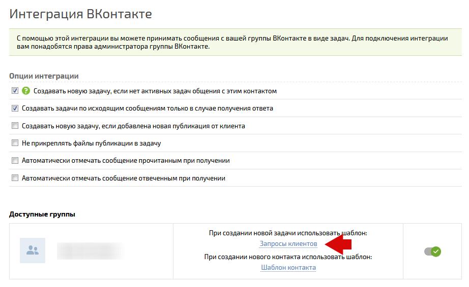 Шаблон создания заявки из ВКонтакте в ПланФиксе