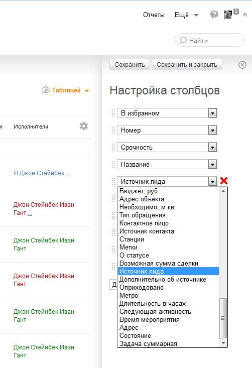 ПланФикс: Выбор столбцов для отображения в списке задач