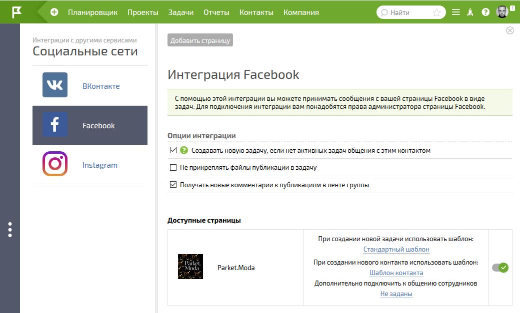 Подключенная страница facebook в интеграциях ПланФикса