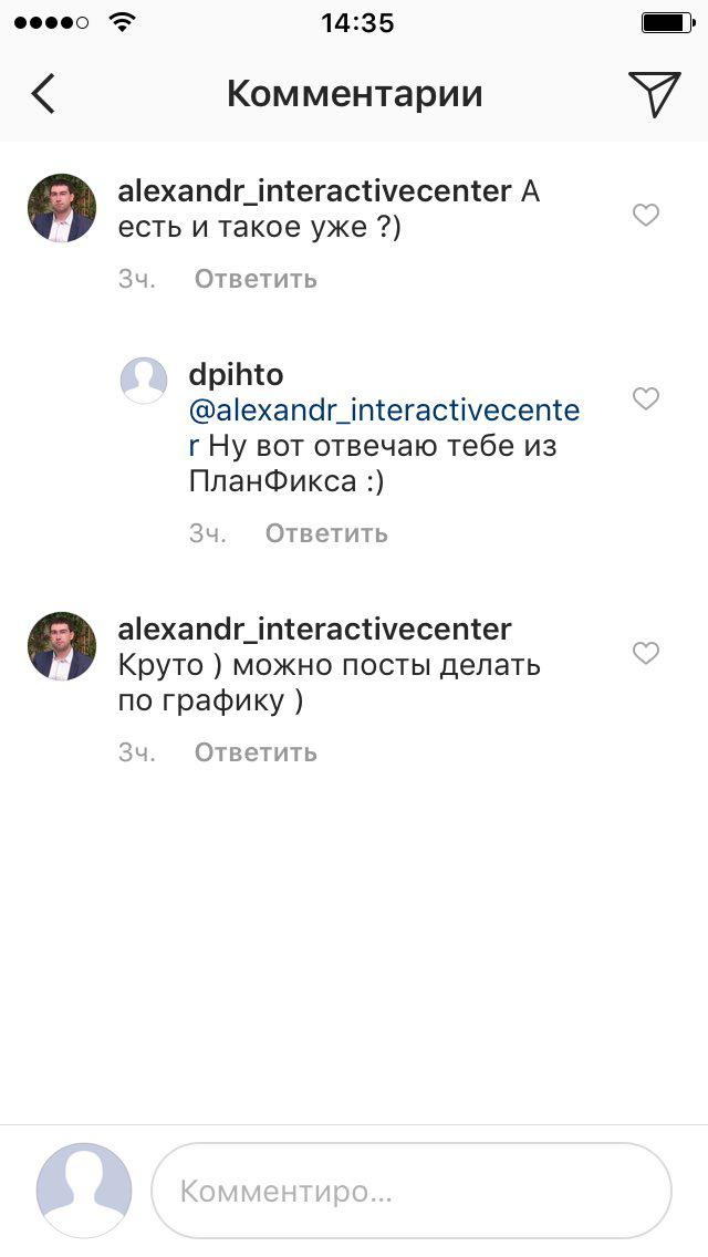 Ответы из ПланФикса в Инстаграм