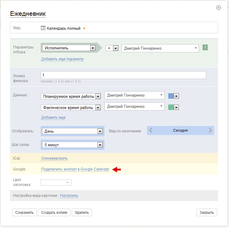 Включение экспорта в Google Calendar календаря из Планировщика ПланФикса