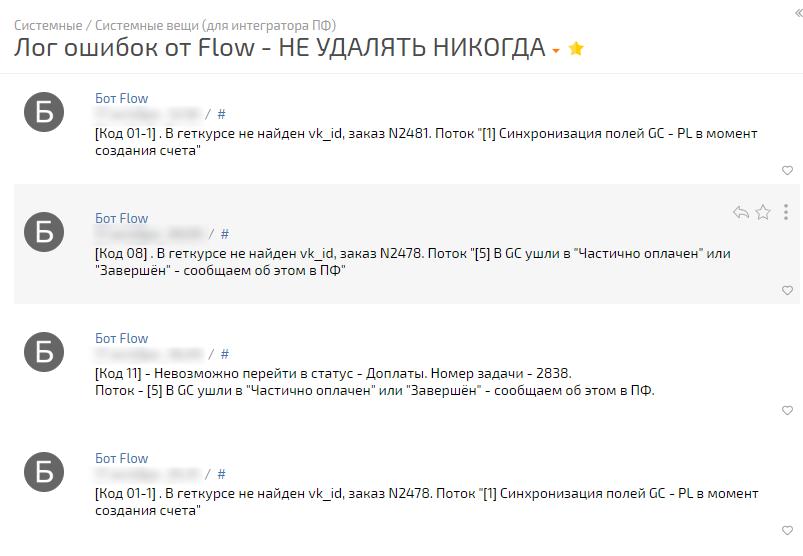 Ло ошибок от MS Flow в ПланФиксе