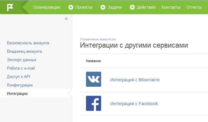 ПланФикс: Интеграции в управлении аккаунтом