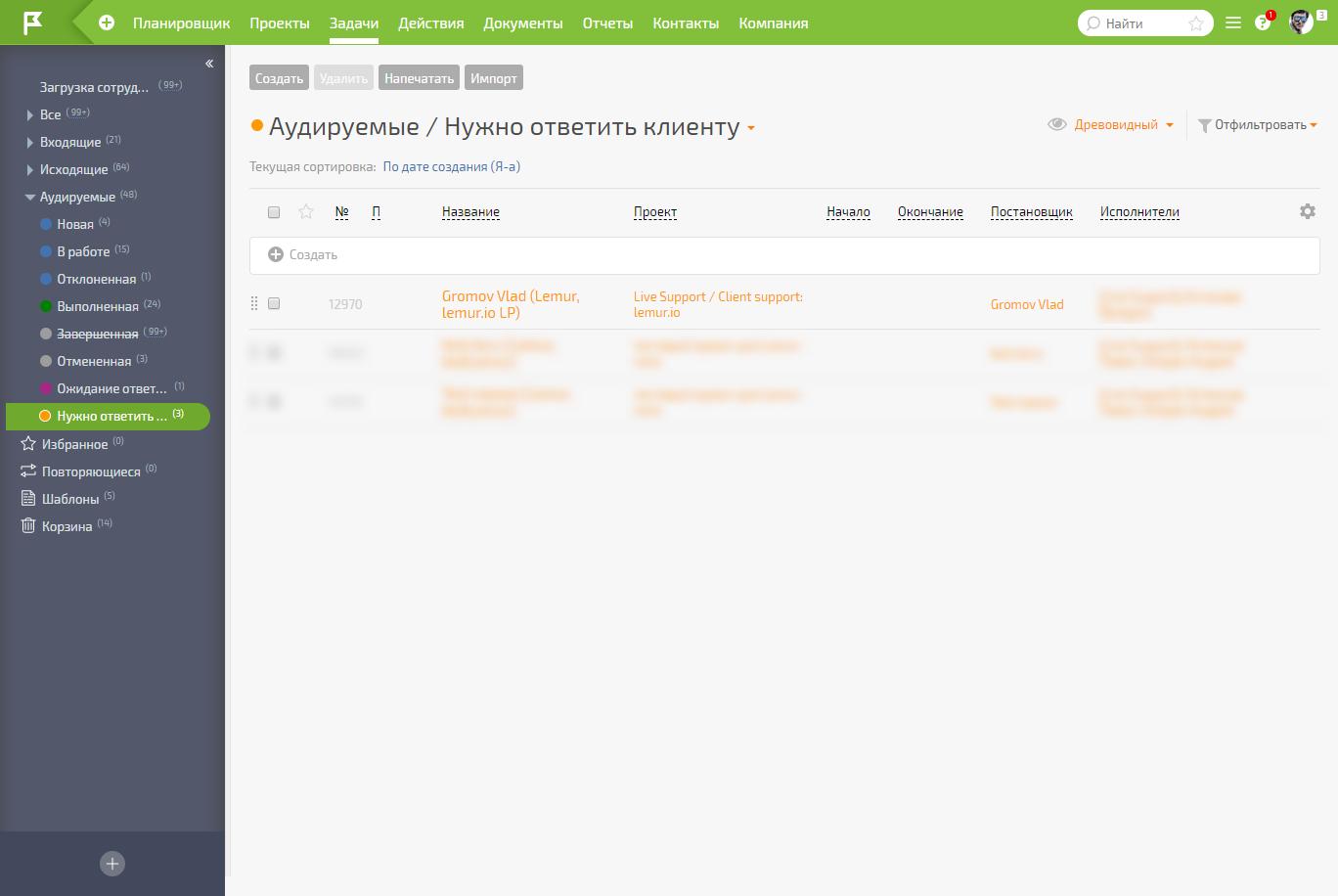 Список обращений клиентов из чата Lemur в ПланФиксе