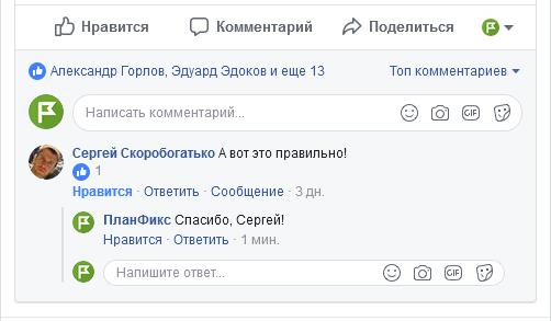 Комментари, написанный в ПланФиксе, отображается в Facebook
