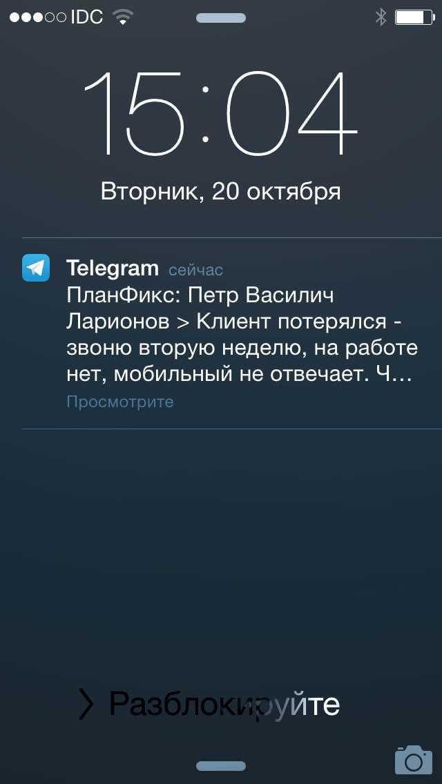 Новый комментарий из ПланФикса в push-уведомлении Telegram