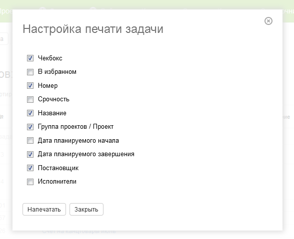 Параметры печати списка задач в ПланФиксе