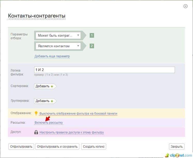Включение экспорта списка контактов в список для email рассылки