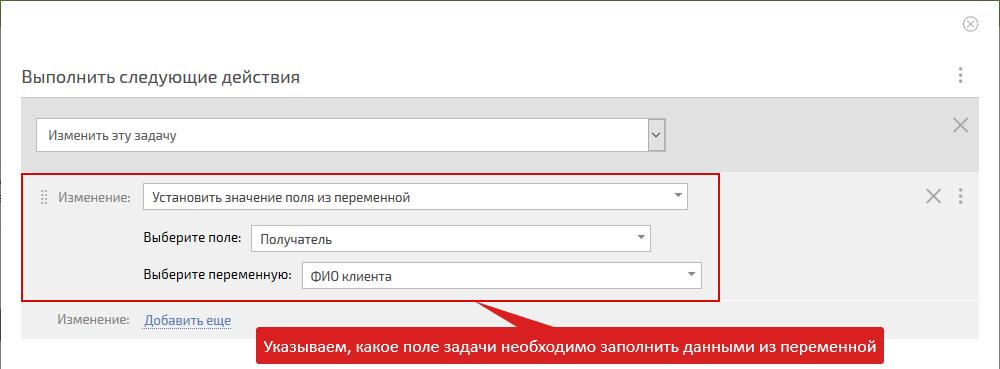 Заполение данных задачи из переменной в правиле обработки email