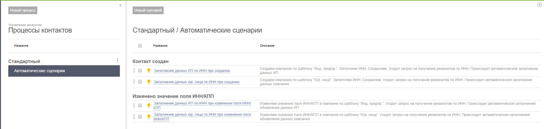 Сценарии хаполнения ИНН/КПП в ПланФиксе