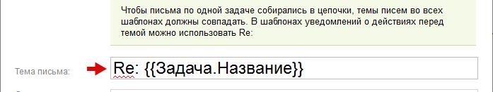 К месту вставленное Re: облегчит восприятие письма клиентом