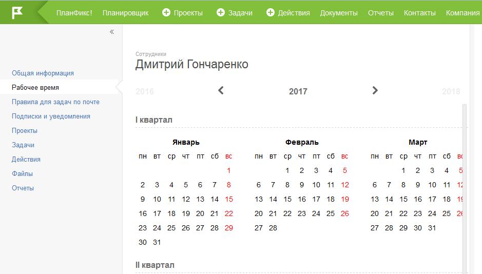 Настройка рабочего календаря сотрудника в ПланФиксе