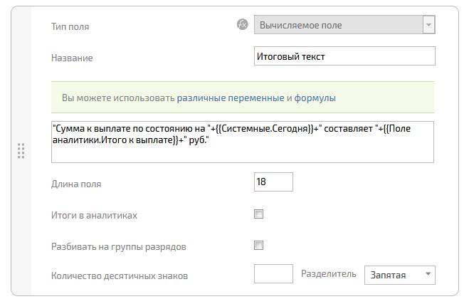 ПланФикс: формулы для работы с текстом