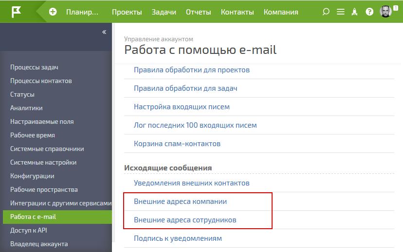 ПланФикс: Внешние адреса для сотрудников и компании вцелом