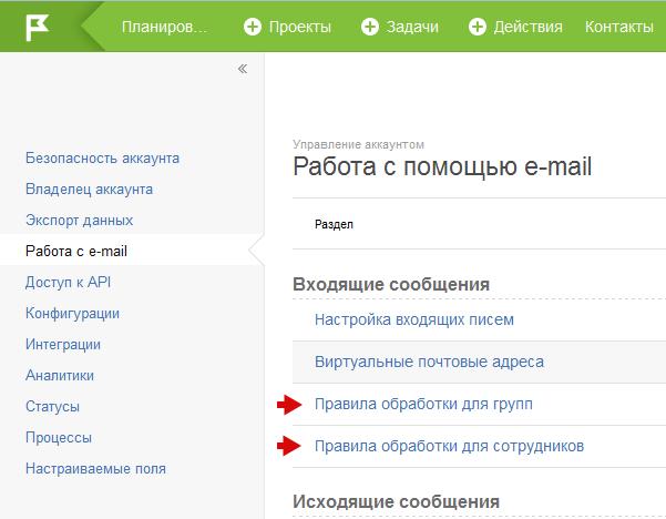 Все правила для работы с e-mail теперь собраны в управлении аккаунтом ПланФикса