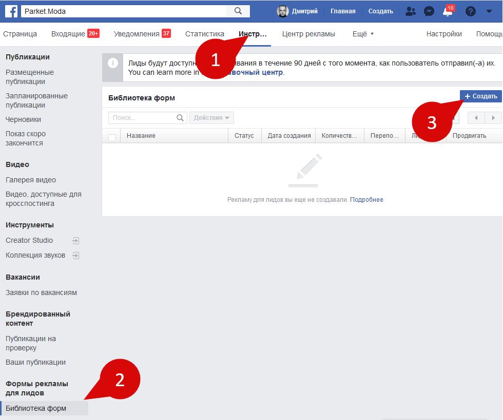 Создание лид-формы в Фейсбуке