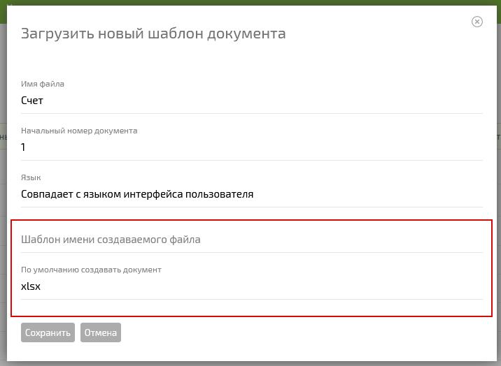 Настройка шаблона документа в ПланФиксе: имя файла и тип по умолчанию