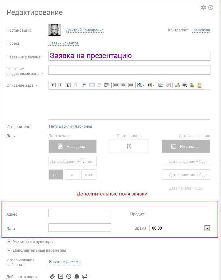 Шаблон задачи для обработки заявок, полученных с формы на сайте