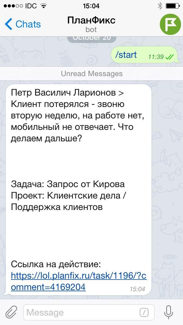Полный текст уведомления из ПланФикса в Telegram
