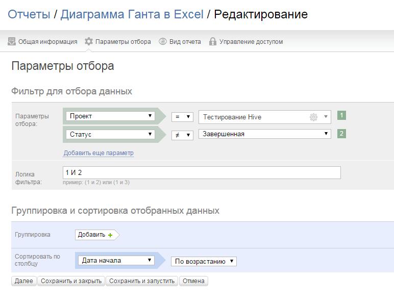 Отчет для экспорта диаграммы Ганта в Excel из ПланФикса: Шаг 3