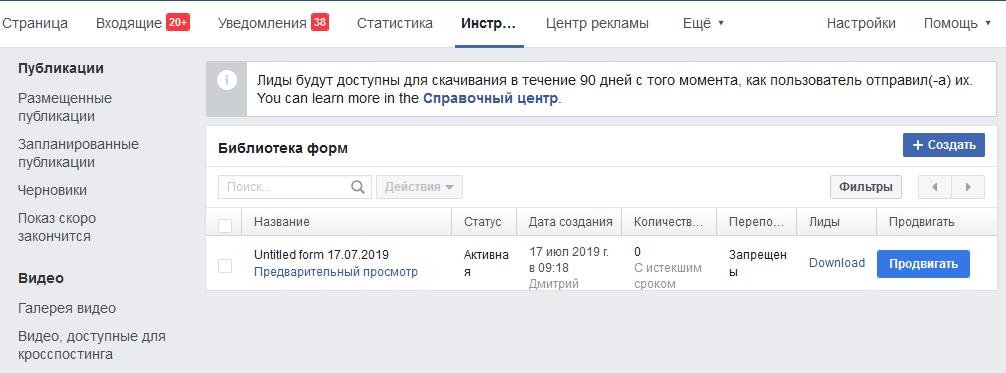 Готовая лид форма Фейсбук