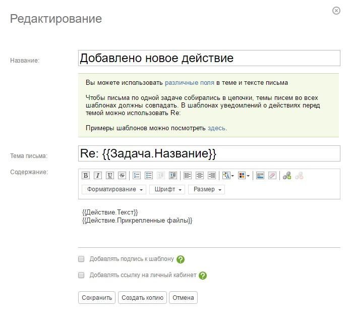 Пример шаблона уведомления клиенту из ПланФикса
