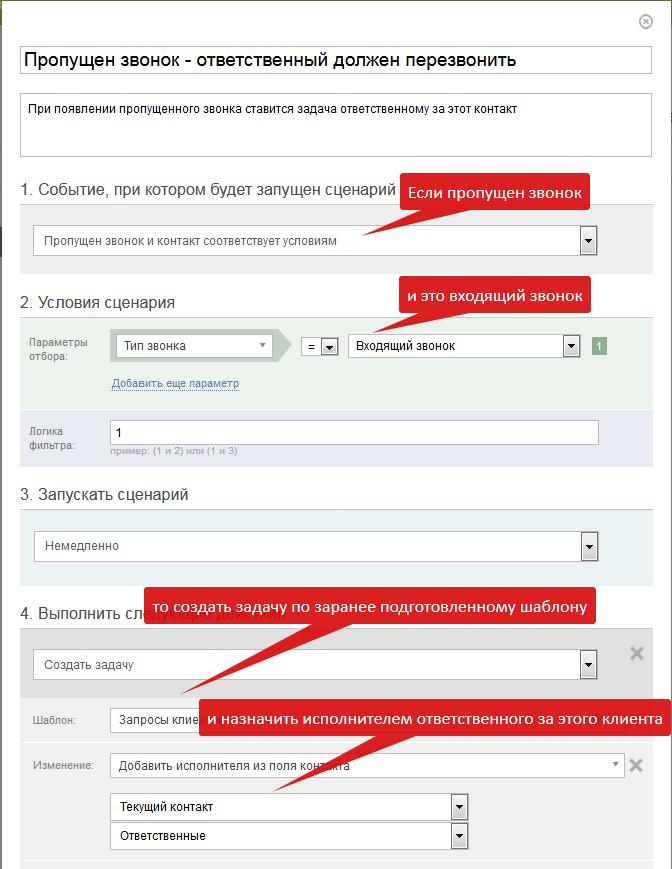 Автоматическое создание задачи менеджеру по продажам в случае пропущенного звонка от клиента