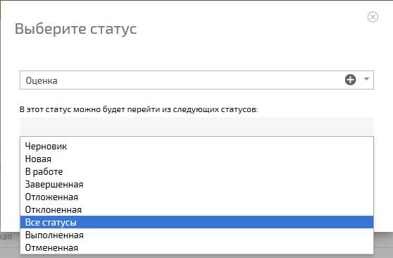 Настройка переходов статусов при добавлении нового статуса в ПланФиксе
