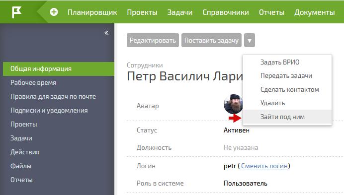 Вход в ПланФикс под другим пользователем